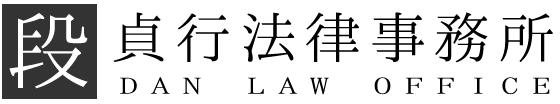 段貞行法律事務所